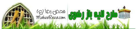 طرح لایه باز (PSD) امام رضا علیه السلام