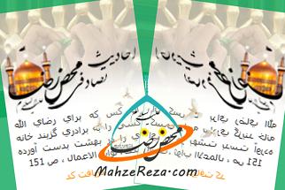 احادیث تصادفی امام رضا (ع) - محض رضا